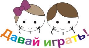 """Прокат игрушек и детских товаров в Кургане """"ДАВАЙ ИГРАТЬ!"""""""